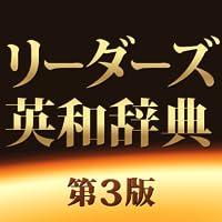 リーダーズ英和辞典 第3版アプリ【ビッグローブ辞書】