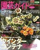 園芸ガイド 2012年 冬号 1月号 画像