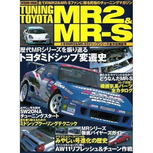 Tuning Toyota MR2&MR-S (Vol.1) (タツミムック)