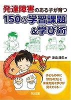 発達障害のある子が育つ150の学習課題&学び術