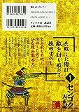 センゴク天正記(1) (ヤンマガKCスペシャル) 画像