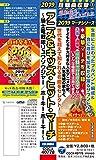 2019 アニメ&キッズ・ヒット・マーチ ~騎士竜戦隊リュウソウジャー/ホーキー・ポーキー~ 画像