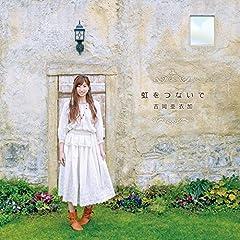 吉岡亜衣加「静かなる奔流」の歌詞を収録したCDジャケット画像