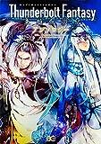 Thunderbolt Fantasy 東離劍遊紀 アンソロジー / Thunderbolt Fantasy Project のシリーズ情報を見る