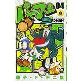 パーマン (4) (てんとう虫コミックス)