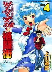 ツマヌダ格闘街(4) (ヤングキングコミックス)