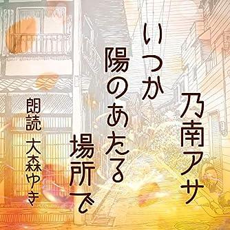 いつか陽のあたる場所で【朗読CD】