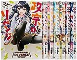 政宗くんのリベンジ コミック 1-7巻セット
