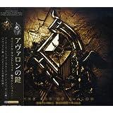アヴァロンの鍵 オリジナル・サウンドトラック