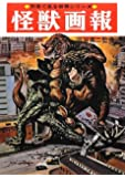 怪獣画報[復刻版] (写真で見る世界シリーズ)