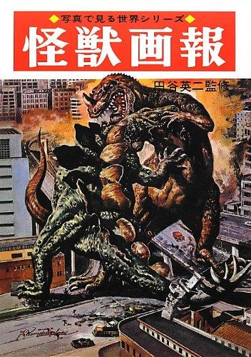 怪獣画報[復刻版] (写真で見る世界シリーズ)の詳細を見る