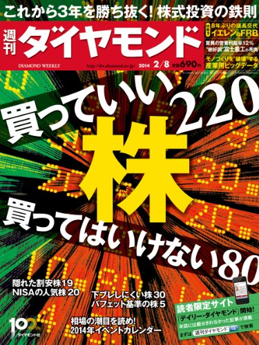週刊 ダイヤモンド 2014年 2/8号 [雑誌]の詳細を見る
