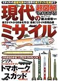 超図解でよくわかる! 現代のミサイル (綜合ムック)