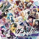 【Amazon.co.jp限定】ダンキラ!!! Music Collection Vol.2 (仮) (メガジャケ付)