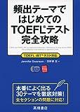 CD3枚 赤チェックシート付 頻出テーマで はじめてのTOEFLテスト 完全攻略