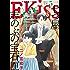 EKiss 2017年5月号[2017年3月25日発売] [雑誌]