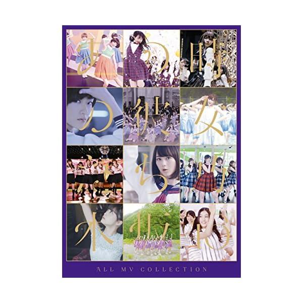ALL MV COLLECTION〜あの時の彼女...の商品画像