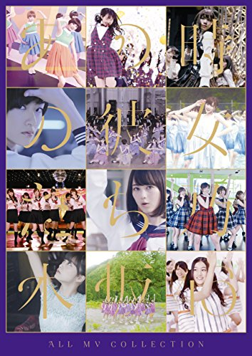 ALL MV COLLECTION〜あの時の彼女たち〜 [Blu-ray]...