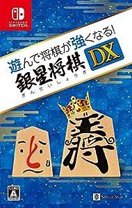 遊んで将棋が強くなる! 銀星将棋DX 【オリジナルマリオグッズが抽選で当たるシリアルコード配信(2018/1/8注文分まで)】