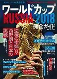 ワールドカップRUSSIA2018 完全ガイド (廣済堂ベストムック)