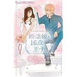 婚活姫と16歳の王子 (フラワーコミックスアルファ)