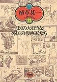 ぼくの大好きな外国の漫画家たち (植草甚一スクラップ・ブック)