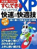 すぐにできるウィンドウズXP快速&快適技―「遅い・重い・不調」をスッキリ解消 SP3完全対応 (Gakken Computer Mook)