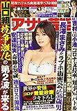 週刊アサヒ芸能 2020年 5/28 号 [雑誌]