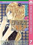 ロッキン★ヘブン 7 (りぼんマスコットコミックスDIGITAL)