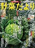 野菜だより 2017年9月号 [雑誌]
