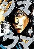 シマウマ(11) (ヤングキングコミックス)