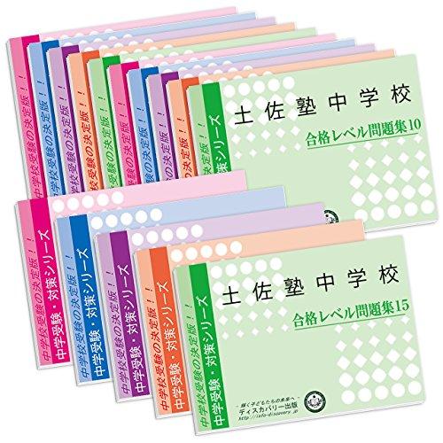 土佐塾中学校2ヶ月対策合格セット(15冊)