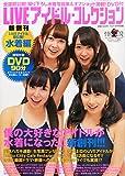 LIVEアイドル・コレクション〈水着編〉-(FtoF2014年9月号別冊)