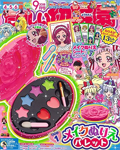 たのしい幼稚園9月号【雑誌】