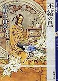 丕緒の鳥 (ひしょのとり)  十二国記 5 (新潮文庫)
