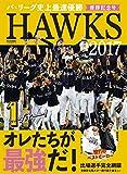 HAWKS2017 優勝記念号 オレたちが最強だ!