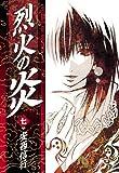 烈火の炎 7 (小学館文庫 あJ 7)