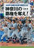 高校野球・神奈川を戦う監督たち2 「神奈川の覇権を奪え! 」