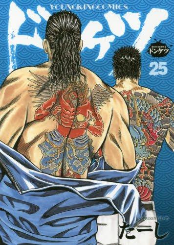 ドンケツ 25 (ヤングキングコミックス)