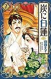 炭に白蓮 2 (プリンセス・コミックス)