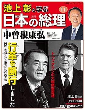 池上彰と学ぶ日本の総理 第11号 中曽根康弘の書影
