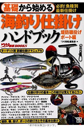 基礎から始める 海釣り仕掛けハンドブック 堤防磯投げ/ボート編 (つり情報BOOKS)