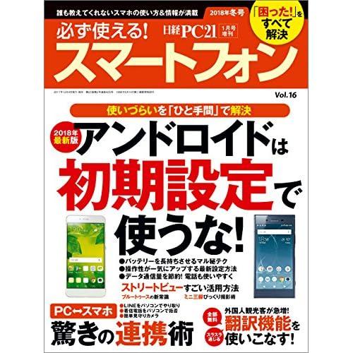 必ず使える!スマートフォン 2018年冬号 日経PC21 2018年1月号増刊