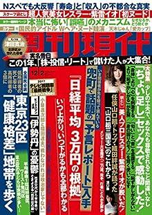 週刊現代 2017年12月02日号 [Shukan Gendai 2017-12-02]