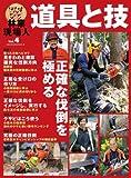 林業現場人 道具と技Vol.4 正確な伐倒を極める   (全国林業改良普及協会)