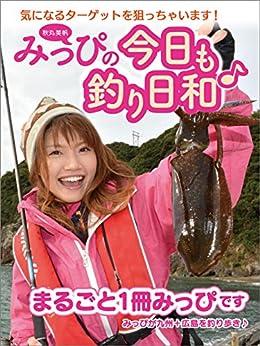 [レジャーフィッシング編集部]のみっぴの今日も釣り日和