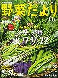 野菜だより 2017年 11 月号 [雑誌]