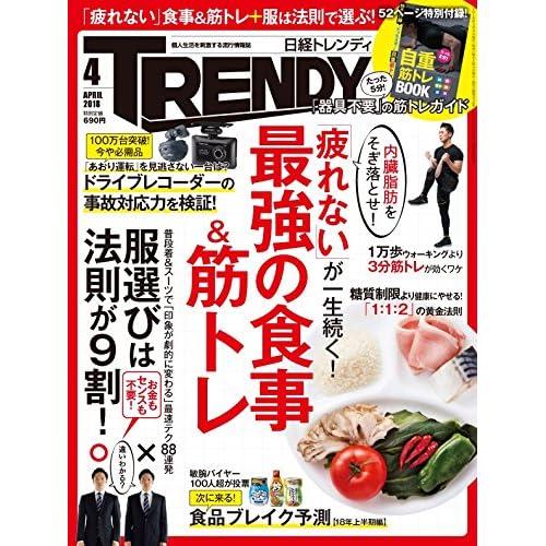 日経トレンディ 2018年 4 月号