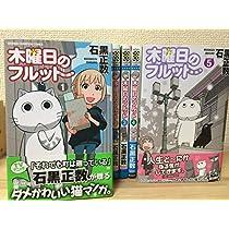 木曜日のフルット コミック 1-5巻セット (少年チャンピオン・コミックス)