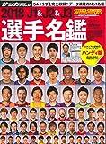 【雑記】2018年版のJリーグ選手名鑑を買ってきました!